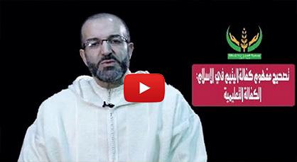 الدكتور عبد المنعم التمسماني: تصحيح مفهوم الكفالة في الإسلام أو نداء حملة الكفالة التعليمية