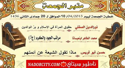منبر الجمعة…حقوق المرأة في الاسلام وبر الوالدين، مراتب الجود والكرم