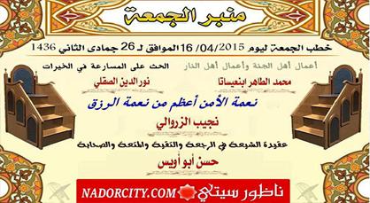 منبر الجمعة…من عقائد الشيعة، وفعل الخيرات، ونعمة الأمن، وأعمال أهل الجن والنار