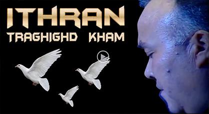 """أغنيّة """"تْرَغيغدَ خَام"""" لمجموعة إثران في توزيع موسيقي وفيديو كليب جديد"""