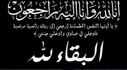 تعزية في وفاة المرحوم محمد بوبوح