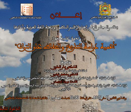 الكلية المتعددة التخصصات تحتضن ندوة حول أهمية دراسة التاريخ والحفاظ على التراث