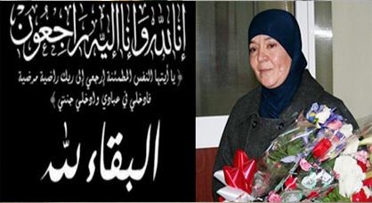 تعزية ومواساة لأستاذة جميلة قيشوحي رئيسة جمعية بناء بالدريوش في وفاة شقيقها
