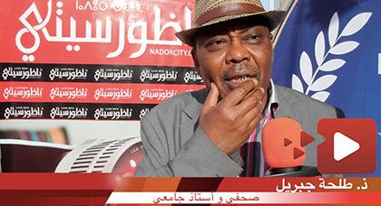 طلحة جبريل: سأكون في مقدمة مسيرة المطالبة بإحداث قاعة سينمائية بمدينة الناظور
