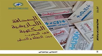 الصحافة الأمازيغية المكتوبة في المغرب بين النشأة والتطور..إصدار جديد للباحث التجاني بولعوالي