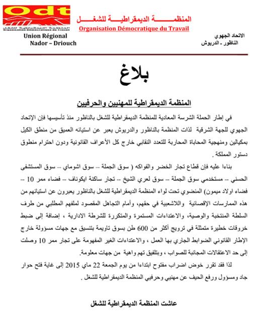 المنظمة الديمقراطية للمهنيين والحرفيين بالناظور والدريوش تقرر خوض إضراب مفتوح