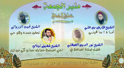 منبر الجمعة... السحر، والحجاب، وفضل صلاة الجماعة،   أماه سامحيني