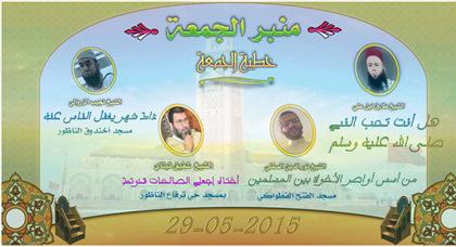 منبر الجمعة: محبة النبي وأواصر الأخوة بين المسلمين، والغفلة عن رمضان، وقدوة الصالحات