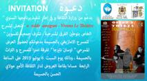 برنامج لنعش المسرح يقدم عملين مسرحيين يومي السبت و الأحد القادمين
