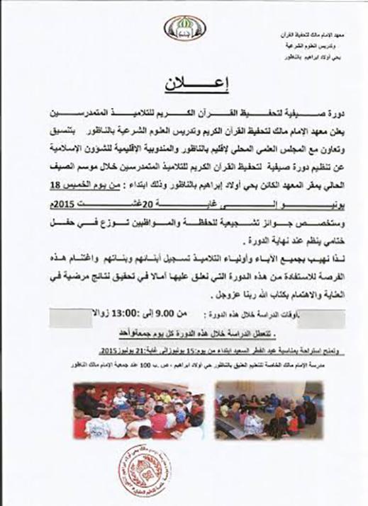 معهد الإمام مالك بالناظور ينظم دورة صيفية لتحفيظ القرآن الكريم