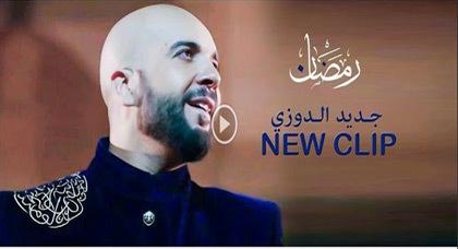 """الدوزي يطلق فيديو كليب """"رمضان"""" ونجاح كبير لعمله الجديد"""