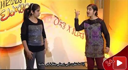 """إبنتا الناظور آية ومها في عرض هزلي """"لا للعنف ضد الرجل"""" على الشاشة الأمازيغية"""