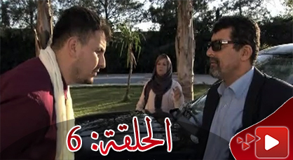 الحلقة السابعة من المسلسل الريفي الوريث الوحيد الذي تبثه القناة الثامنة