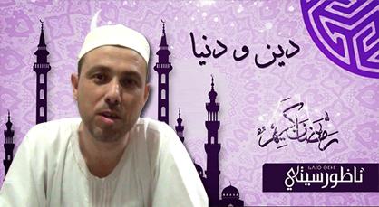"""الواعظ عبد الكريم الفلاحي في برنامج """"دين ودينا"""" عن تجديد التوبة في رمضان"""