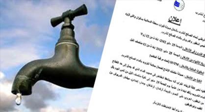 إنقطاع الماء يوم الاثنين المقبل بكل من مدينة الناظور وسلوان وأزغنغان والنواحي