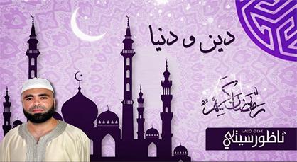 عبد العزيز الهرواشي يحدثنا حول رمضان والجنة