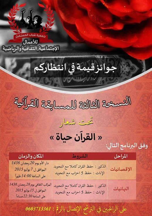 جمعية شباب المستقبل تنظم النسخة الثالثة من فعاليات المسابقة القرأنية الرمضانية