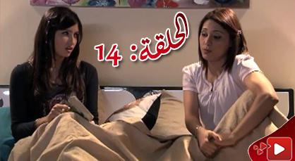 الحلقة الرابعة عشرة من المسلسل الريفي الوريث الوحيد الذي تبثه القناة الثامنة