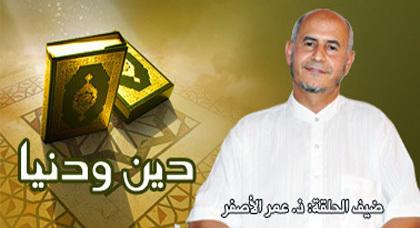 عمر الأصفر يحدثنا حول فتح مكة