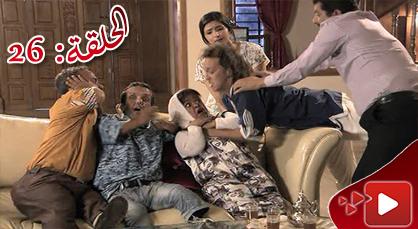 الحلقة السابعة والعشرون من المسلسل الريفي الوريث الوحيد الذي تبثه القناة الثامنة