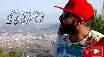 """الفنان الشاب زيكو يصدر فيديو كليب """"ثوزا غاري الدنيا"""" الذي صور بالناظور والنواحي"""