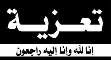 جمعية الأمل للمعاقين بازغنغان تعزي د.صالح أرناو في وفاة والده الحاج حسن أرناو
