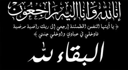 تعزية لعائلة بنشلال في وفاة ابنهم الدكتور طارق بنشلال