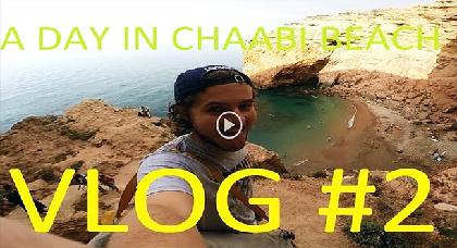 شاب من الناظور ينجز شريط فيديو ناطق بالإنجليزية حول شاطئ الشعابي
