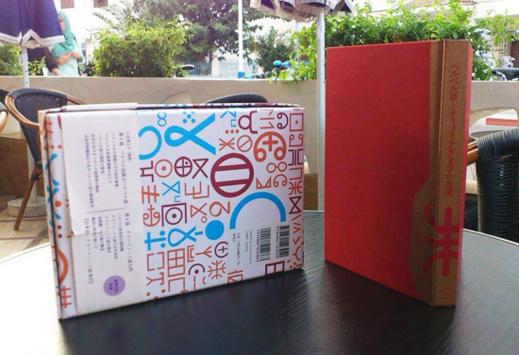 قاموس ياباني ـ أمازيغي.. إنقاذ وإحياء ما يهدده التلف والنسيان