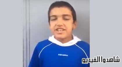 """بالفيديو.. طفل صغير يثير اعجاب رواد الفايسبوك بأدءه الرائع لأنشودة """"اذا ما قال لي ربي"""""""