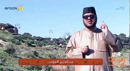برنامج تلفزيوني حول محمد عبد الكريم الخطابي يصفه الدّارسون لسيرة حياة المجاهد بالرديئ جدا
