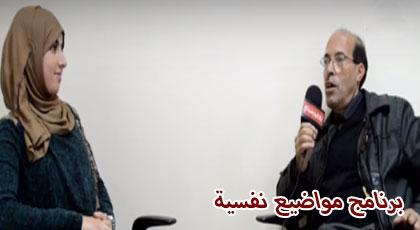 برنامج مواضيع نفسية يستضيف الدكتور عبد المالك أوراغ للحديث عن موضوع لارياح