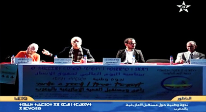ندوة راهن ومستقبل القضية الأمازيغية بالناظور على قناة تامازيغت