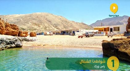 بالفيديو.. شواطئ الناظور والحسيمة من بين أفضل 10 وجهات سياحية بالمغرب