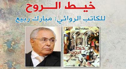 الناظور تستضيف الروائي ربيع مبارك في حفل توقيع رواية خيط الروح