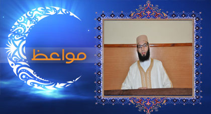 مواعظ.. الاعتناء بالقرآن الكريم الجزء الثاني