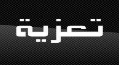مؤسسة أيث سعيد تعزي في رحيل الشاعر أحمد الزياني