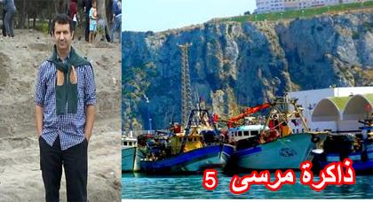 ذاكرة مرسى يكتبها سعيد دلوح لناظورسيتي: الموقع الجغرافي للمرسى و أهميته الاستراتيجية