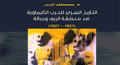 """قراءة في كتاب """"التاريخ السري للحرب الكيماوية ضد منطقة الريف و جبالة 1921-1927"""" نقد أم تهجم؟؟"""