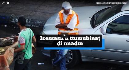 تقرير تلفزي بالريفية حول حرّاس السيارات الذين يحتلون الشوارع وسط الناظور بلا ترخيص