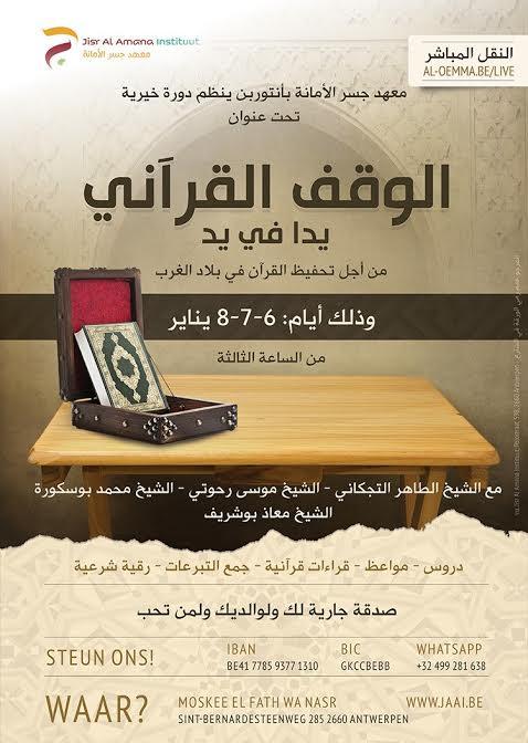 معهد جسر الأمانة بمدينة أونفرس البلجيكية ينظم دورة خيرية حول الوقف القرآني