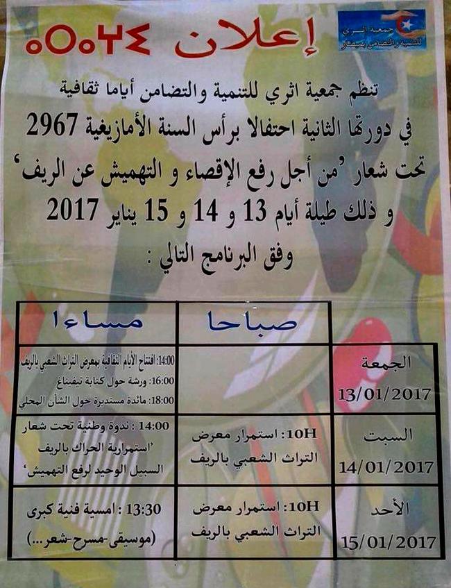 الدريوش.. جمعية إثري للتنمية والتضامن بميضار تنظم أياما ثقافية بحلول السنة الأمازيغية الجديدة