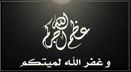 تعزية في وفاة حارس  ثانوية عثمان بن عفان التاهيلية ببني انصار