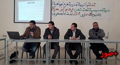 نظمت جمعية الشبيبة المدرسية على مدار أربع أيام حملات تحسيسية توعوية بمحاذاة عدة مؤسسات تعليمية بإقليم أزغنغان