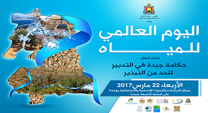 مجلس جهة الشرق يعلن عن تنظيم لقاء جهوي بمناسبة اليوم العالمي للماء