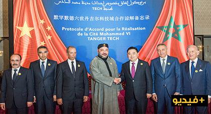 """الملك يترأس حفل تقديم مشروع إحداث """"مدينة محمد السادس طنجة- تيك"""" التي ستوفر 100 ألف منصب شغل"""