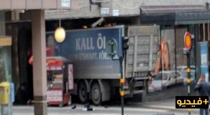 السويد.. عملية دهس وسط ستوكهولم تسفر عن ضحايا وتحذير من عمل إرهابي