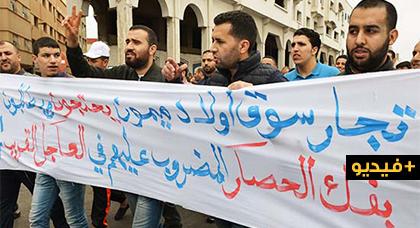 تجار سوق أولاد ميمون ينتفضون في مسيرة احتجاجية حاشدة الى مقر عمالة الناظور وهذه مطالبهم