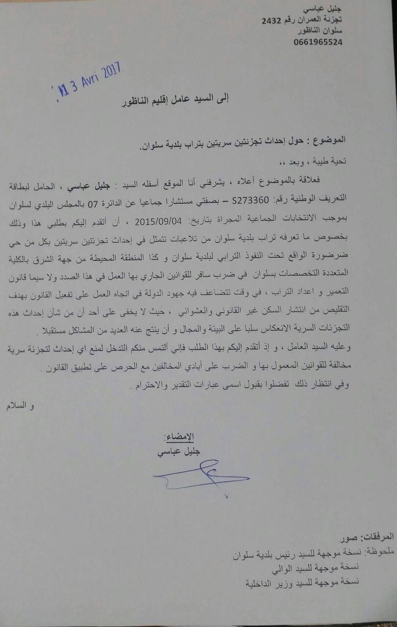 مستشار جماعي يطالب العامل بالتدخل لمنع إحداث تجزئتين سريتين يتم تشييدهما بسلوان