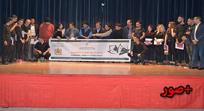 محترف المسرح الأكاديمي بالناظور يُتوّج خرِّيجيه بشواهد قيّمة بحضور روّاد المسرح بالريف وسط حفل بهيج